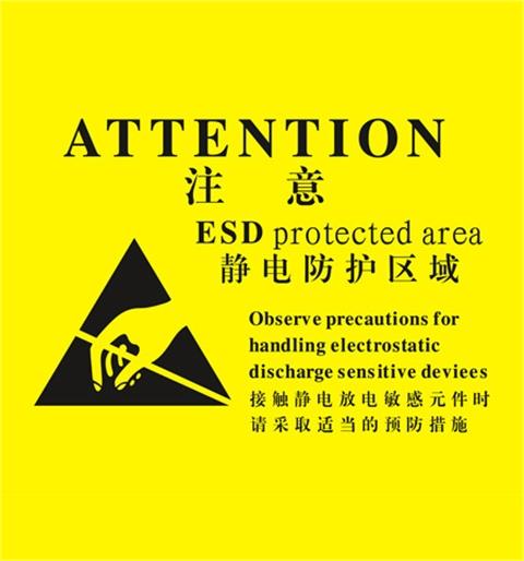 了对静电敏感元器件的损伤