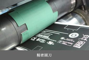 电池标签-双坐圆刀机