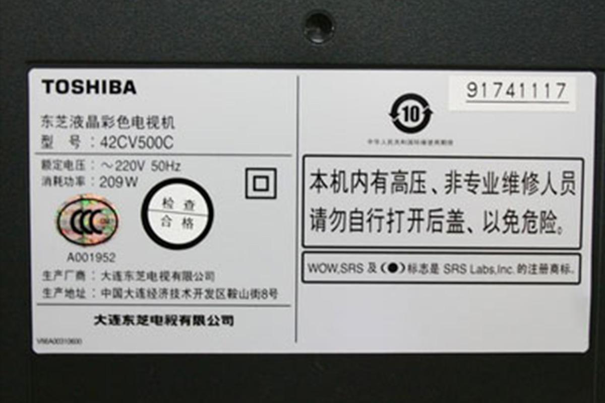 东芝液晶彩色电视机
