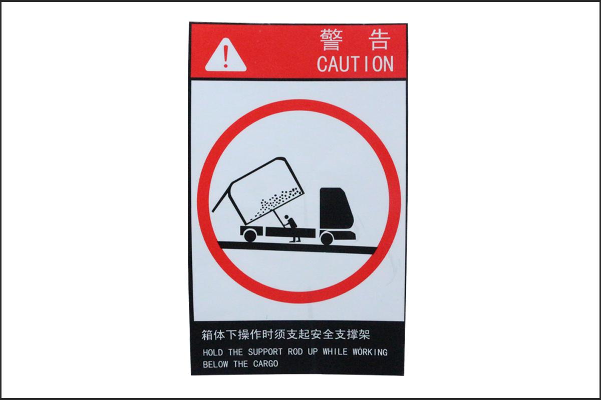 警示丝网标签印刷