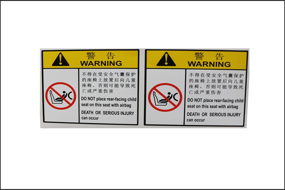 汽车遮阳板PET警示标签