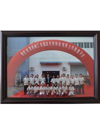 2006年 公司成立【天势科技】