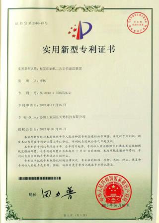 标签印刷机二次定位追踪装置【天势科技】