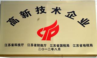 2012年 国家高新技术企业