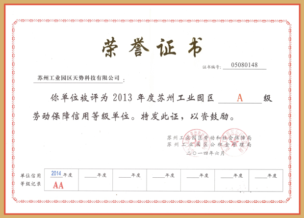 2013年 A级劳动保障信誉等级单位【天势科技】