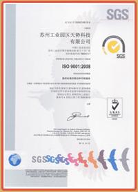 2009年 ISO 9001 2008质量体系认证 EN【天势科技】